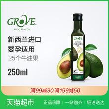 新西兰GROVE婴幼儿孕辅食营养油牛油果油250ml初榨营养醇香美味