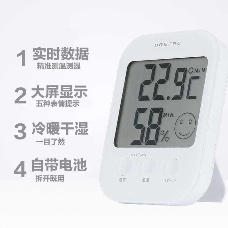 dretec多利科日本进口温度计湿度计宝宝室内家用可爱实时数据精准