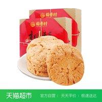 稻香村传统饼干桃酥640克x2盒酥脆零食小吃年货礼盒