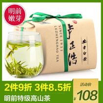 新茶2018明前特级茶叶珍稀绿茶正宗春茶罐装2100g芳羽安吉白茶