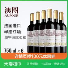 澳图红酒 法国原瓶进口A6梅洛美乐半甜红葡萄酒750ml*6