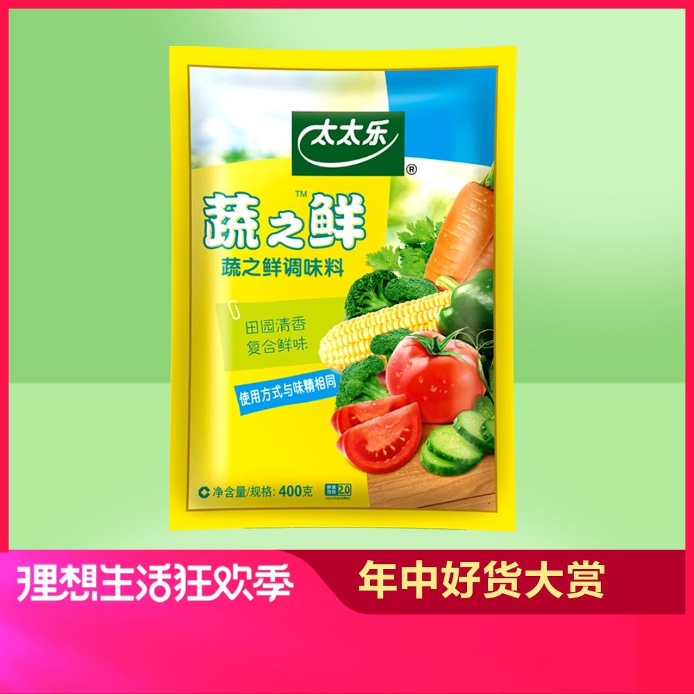 太太乐蔬之鲜400g/袋炒蔬菜调味料品代替味精鸡精