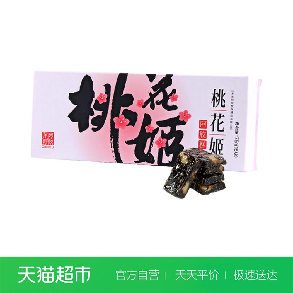 东阿阿胶桃花姬阿胶糕75g官方旗舰店同款女士型即食固元膏ejiao