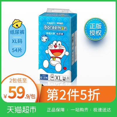 舒氏寶貝哆啦A夢紙尿褲XL54超薄透氣男女嬰兒尿不濕天貓超市定制