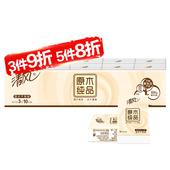 清風手帕紙原木純品3層10張10包衛生紙巾面紙餐巾紙小包隨身裝