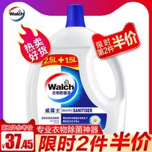 实惠大包装 威露士内外衣物除菌液4L阳光清香 洗衣消毒液深层杀菌图片