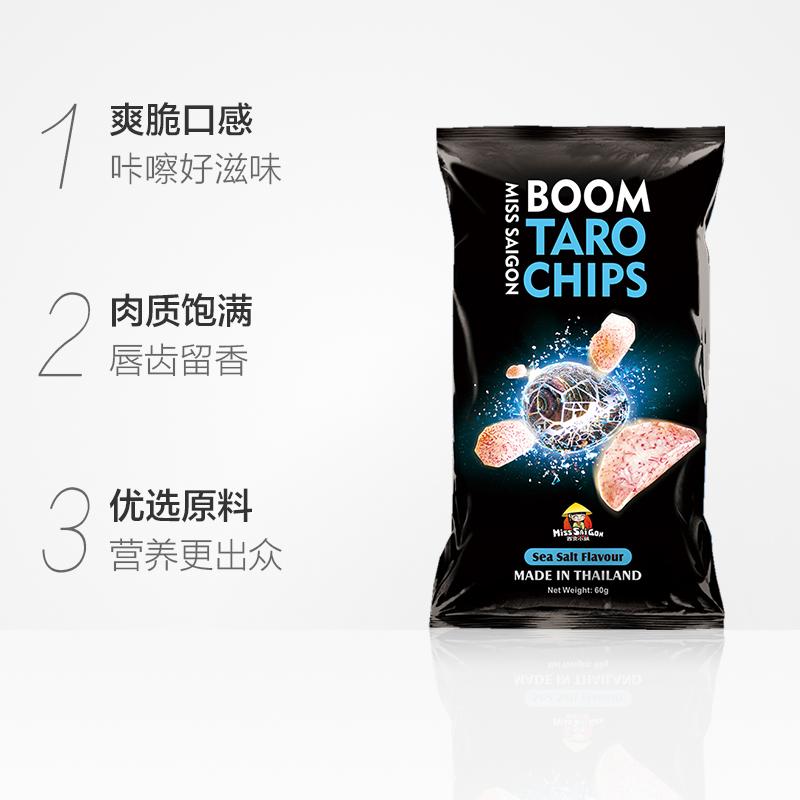 西贡小姐泰国进口荔浦芋头海盐味芋头片60g膨化休闲下午茶
