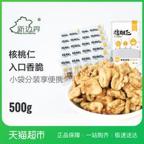 坚果炒货山核桃仁休闲零食孕妇零食原味158g三只浣熊小核桃仁