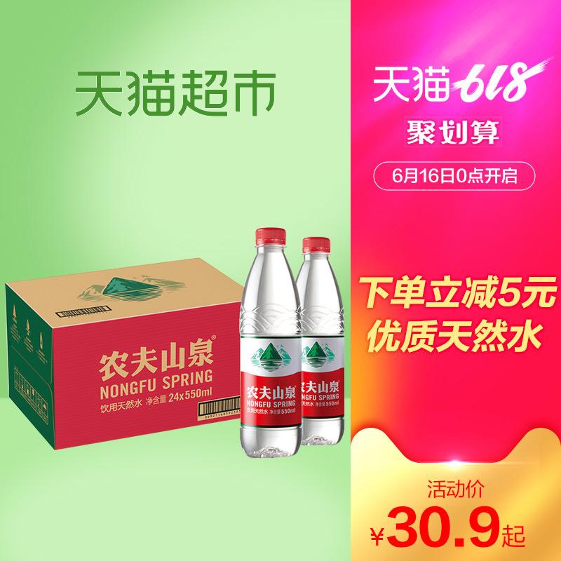 农夫山泉饮用天然水550ml*24瓶/箱新旧包装随机发