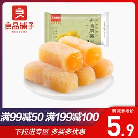 良品铺子手造麻薯150g/袋芒果味早餐糕点零食特产休闲小吃图片