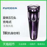 飞科剃须刀智能充电动式全身水洗刮胡须子刀FS372