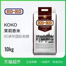 泰国原装进口KOKO泰国香米10KG泰米进口大米2017年新米泰国米