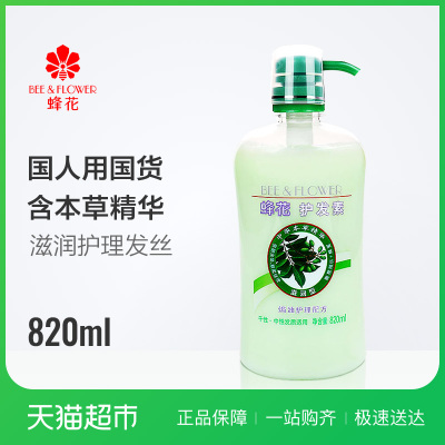 蜂花滋润型护发素820ml焗油护理改善毛躁强韧正品