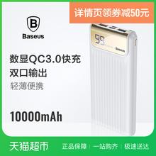 倍思移动电源10000毫安QC3.0双USB数显快充苹果安卓充电宝qc3 0