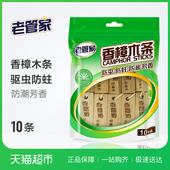 老管家香樟木条10条装 代替樟脑丸防霉防蛀虫驱虫