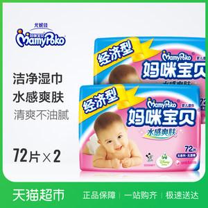 妈咪宝贝 婴儿护肤水感爽肤湿巾纸 72P*2经济装