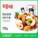 百草味缤纷果仁175g 每日坚果混合果仁孕妇综合零食天天
