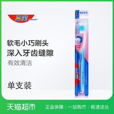 高露洁三笑 清新倍护 牙刷 (2315F型号)清新口腔