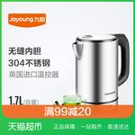 Joyoung/九阳 K17-S66电热水壶自动断电保温烧水壶304不锈钢家用