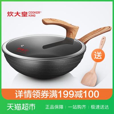 30cm炒锅不粘锅