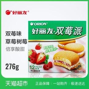 好丽友双莓派12枚276g休闲零食糕点小吃早餐下午茶