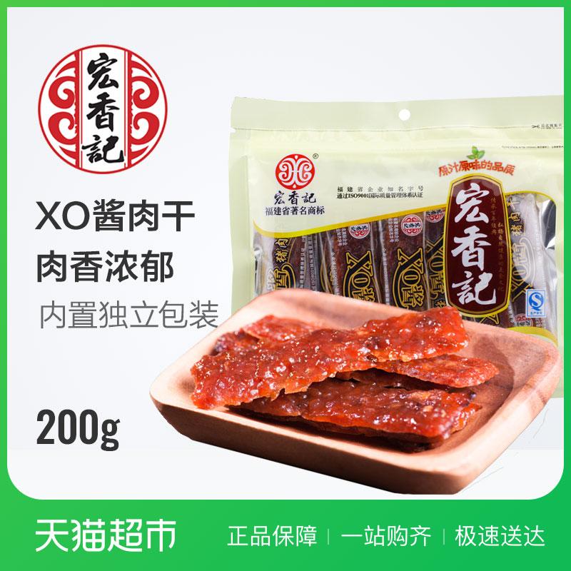 宏香记xo酱猪肉干