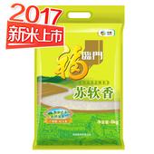 非东北大米 苏软香 热销爆款 5kg 福临门苏北米