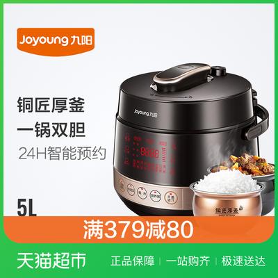 Joyoung/九阳 Y-50C80 5L电压力锅智能预约双胆家用饭煲高压锅正品热卖