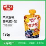 亨氏果泥吸吸袋宝宝辅食水果泥零食 苹果蓝莓果汁泥120g