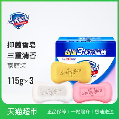 舒肤佳沐浴香皂身体清洁清香型男女士保湿家庭装洗澡持久留香肥皂