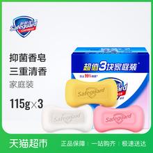 洗澡持久留香肥皂 舒肤佳沐浴香皂身体清洁清香型男女士保湿 家庭装图片