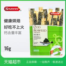 脆妮妮海苔脆片即食海苔16g儿童零食辅食 Nutrinini