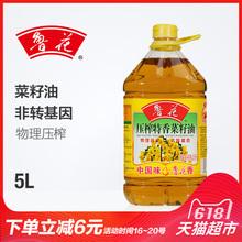 食品 物理压榨 非转基因 食用油 特香菜籽油5L 鲁花