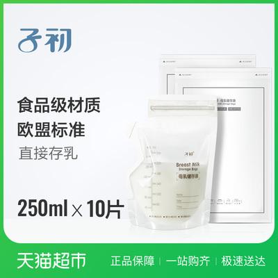 子初母乳储奶袋250ml*10片奶水储存袋保鲜袋存奶袋
