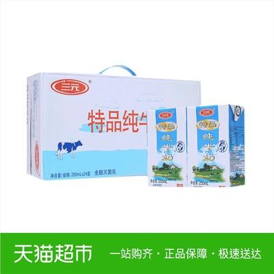 三元  特品纯牛奶250ml*24盒/箱A+奶源天然醇厚奶香