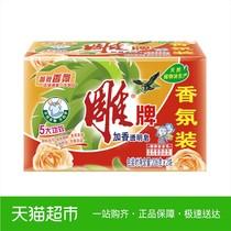 Marque savon transparent parfumé (charge de choc) 206g * 2 savon de lessive savon profond