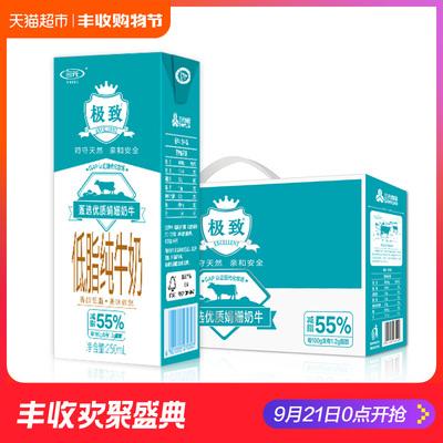 三元极致低脂纯牛奶250ml*12盒/箱 中国好奶极致定义