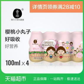 吾尚樱桃小丸子草莓味4瓶儿童成人乳酸菌益生菌营养乳味饮料卡通