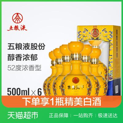 五粮液股份公司富贵天下佳藏52度 500mL*6浓香型白酒