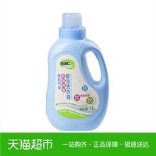 台湾进口nac nac/宝贝可爱防螨抑菌婴儿宝宝儿童洗衣液精1.2L