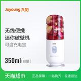 Joyoung/九阳 JYL-C902D便携榨果汁机家用迷你充电料理机