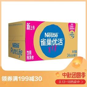雀巢优活纯净水550ml*24瓶/箱囤货装好水好味道