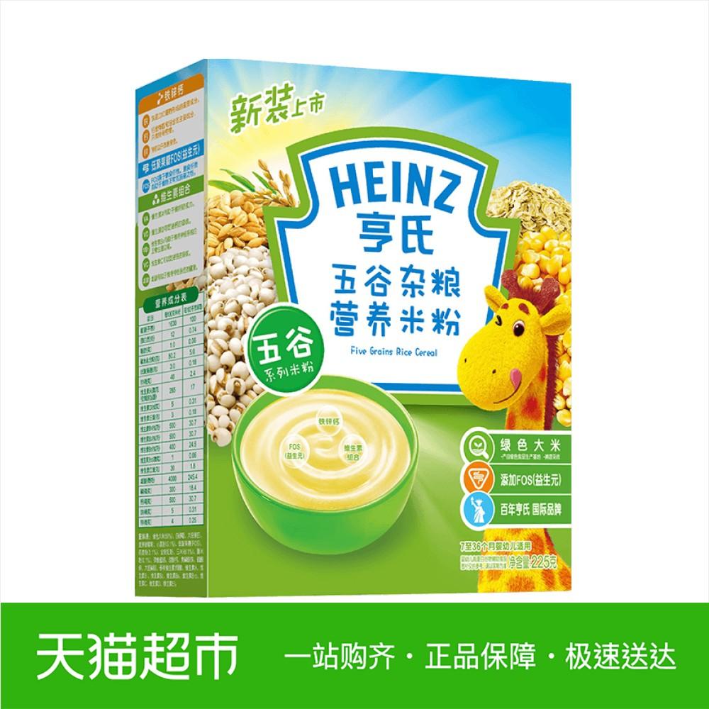 亨氏五谷杂粮米粉