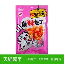 熟食香辣新鲜现做四川特产小吃零食美食麻辣三袋包邮火焰兔头