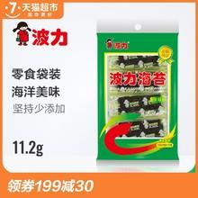 波力海苔-原味11.2G 海苔即食 海苔寿司紫菜零食