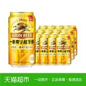日本进口KIRIN 麒麟啤酒一番榨超芳醇 秋味350ml12罐整箱季节限定
