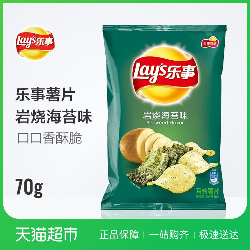 乐事薯片岩烧海苔味70g/袋休闲食品小吃零食课堂小吃