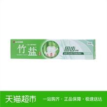 牙膏 双重固齿成份 固齿源115g LG竹盐 双重健康安心