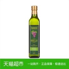【超定制】西班牙进口 阿蓓莉ABELLA葡萄籽油500ml煎炒烹炸食用油