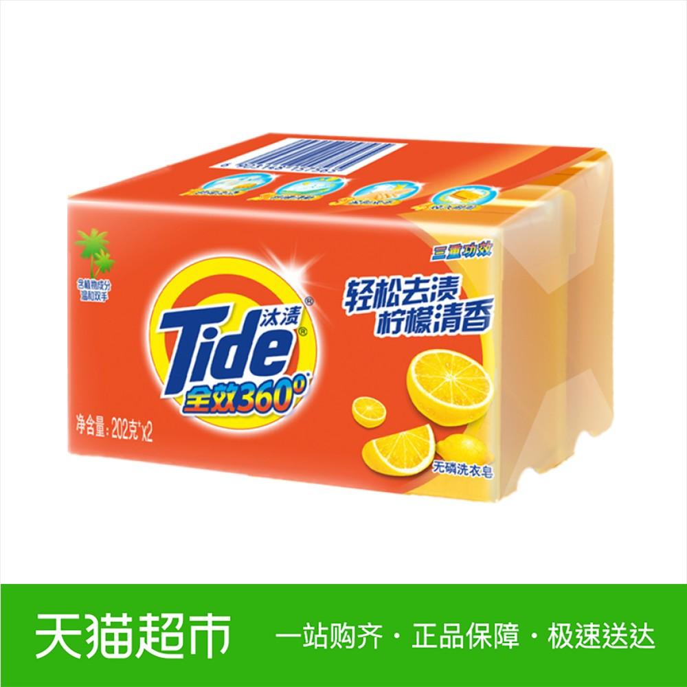 亮白洗衣皂